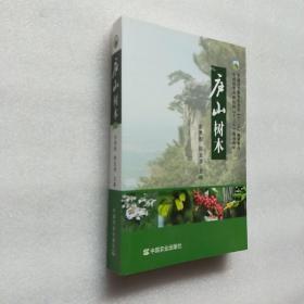 """庐山树木/全国高等农林院校""""十三五""""规划教材"""