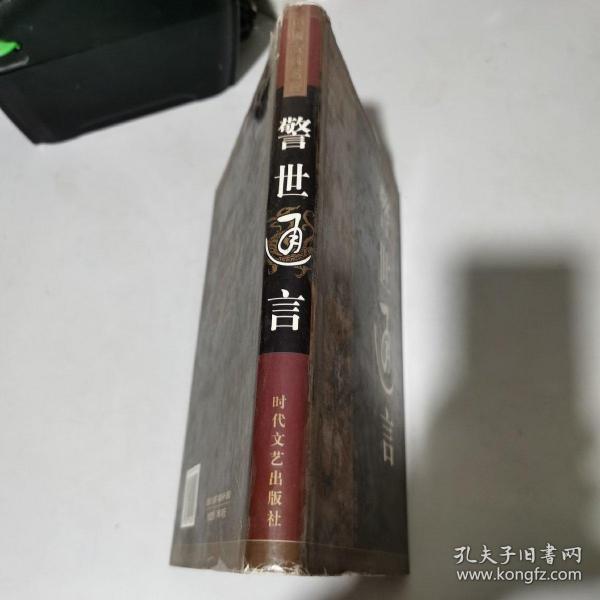 中国古典小说名著警世通言??边有点伤,看图