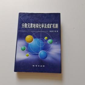 分散元素地球化学及成矿机制