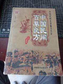 中国民间百草良方