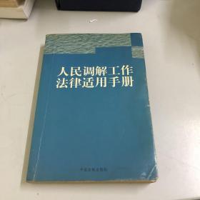 人民调解工作法律适用手册