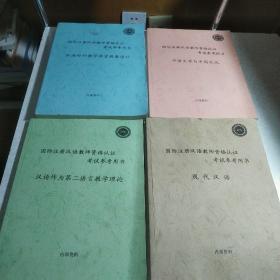 国际注册汉语教师资格认证考试参考用书:汉语对外教学课堂教案设计、中国文学与中国文化、汉语作为第二语言教学理论、现代汉语(4本合售)