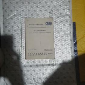 中华人民共和国国家标准(GB 50021-2001):岩土工程勘察规范(2009年版)