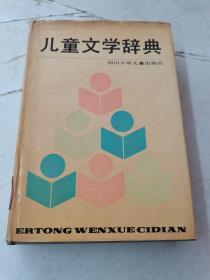 儿童文学辞典(精装)