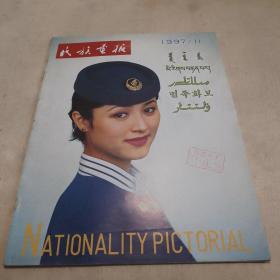 民族画报1997/11 封面 国航第一代藏族空姐德庆央宗