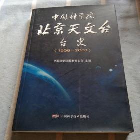 中国科学院北京天文台台史(1958-2001)