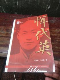 红色广东丛书:恽代英(庆祝中国共产党成立100周年!广东省委宣传部2021年主题出版重点出版物!)