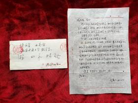 王德人(已故数学家.兰州大学数学系主任)信札一通一页