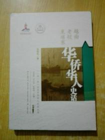 """""""一带一路""""沿线华侨华人史话丛书·越南老挝柬埔寨华侨华人史话"""