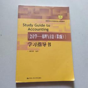《会计学---原理与方法(第2版)》学习指导书/教育部经济管理类核心课程教材