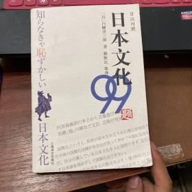 日本文化99题