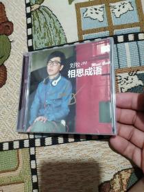 刘牧 相思成语(词册+CD)