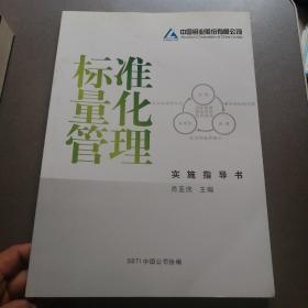 标准量化管理 实施指导书