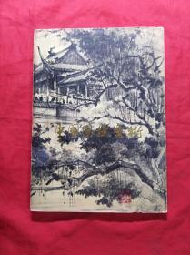 中国园林艺术(16开)