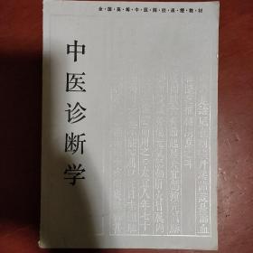 《中医诊断学》16开 湖南科学技术出版社 私藏 书品如图.