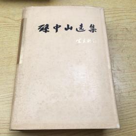 孙中山选集【精装32开--1】