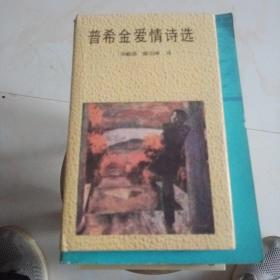 普希金爱情诗选【内页稍微有几个字迹】