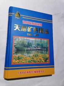 天府矿务局志(1986-1997)