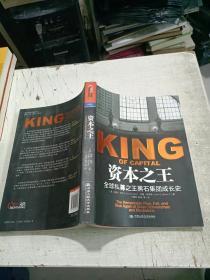 资本之王:全球私募之王黑石集团成长史