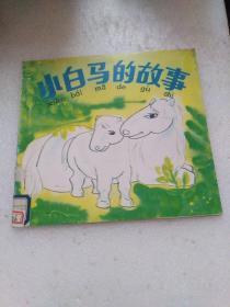 小白马的故事(馆藏)