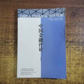 中国金融评论(创刊号2007年第一卷第一期)