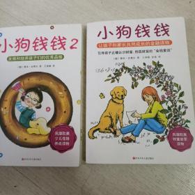 """小狗钱钱:(1、2共两册)引导孩子正确认识财富、创造财富的""""金钱童话"""