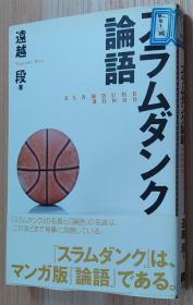 日文原版书 スラムダンク论语 单行本 远越 段 (著) 灌篮论语