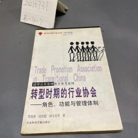 转型时期的行业协会:喜玛拉雅学术文库・NGO论丛――清华公共管理教学参考系列