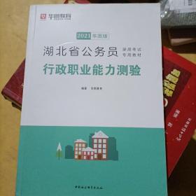 华图教育·2021湖北省公务员录用考试专用教材:行政职业能力测验