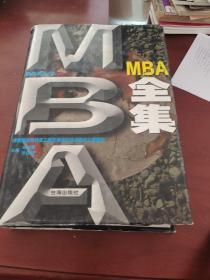 MBA全集下卷
