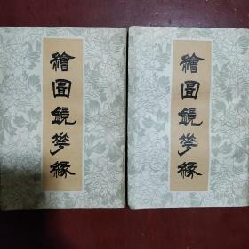 《绘图镜花缘》上下册 根据1888年上海点石斋版影印 1985年1版1印 私藏 书品如图