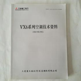 VX6系列空调技术资料(4匹/5匹/6匹)