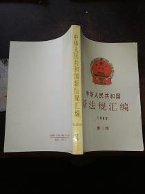 中华人民共和国新法规汇编 1989 第三辑