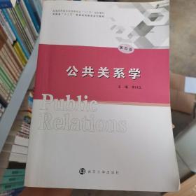 公共关系学(第四版)