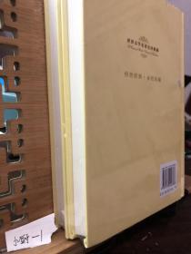 琥珀(套装全两册)——新课标 长江名著名译(世界文学名著名译典藏 全译插图本)
