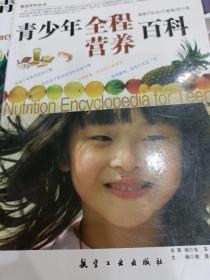 中国青少年成长必读:青少年全程营养百科