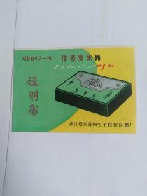 GD847一A信号发生器说明书