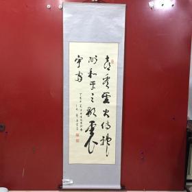 陆锦康-书法(卷轴尺寸:长184cm  宽60.5cm  托心:长124cm  宽48cm)  【23】折痕、水印
