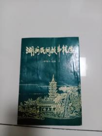 湖州民间故事精选