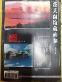 书法杂志 —蓬莱阁馆藏碑刻