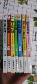 想太多的猪1-8册(缺8)7册合售