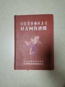 日古阿鲁谱牒 (彝族历史文化的珍贵资料)硬精装16开966页