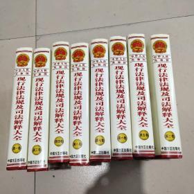 中华人民共和国现行法律法规及司法解释大全(2006)