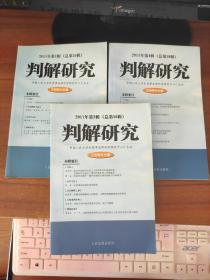判解研究(2011年第1辑总第55.56.58.辑)3本合售