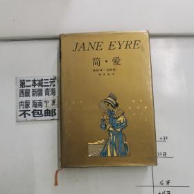 世界文学名著珍藏本;简·爱