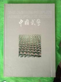 中国武警(画册)