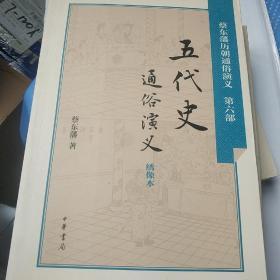 五代史通俗演义(绣像本)