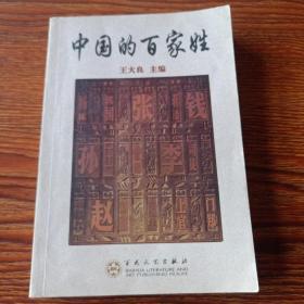 中国的百家姓