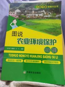 图说农业环境保护56例/农家书屋促振兴丛书