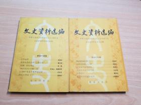 文史资料选辑(第四十四辑)(第四十五辑)全两册